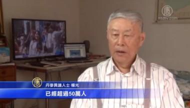 楊光さんは50万人を超える法輪功学習者が臓器狩りにより死亡したと暴露(スクリーンショット)