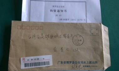 台湾高雄市の塩テイ区警察に届いた、本土地方警察からの「捜査命令」通知書(大成報スクリーンショット)