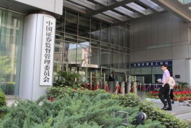 中国証券監督管理委員会(大紀元資料室)