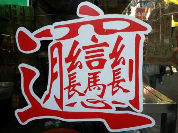 遅刻のペナルティとして画数56字の漢字書き取り(西陸ネットより)