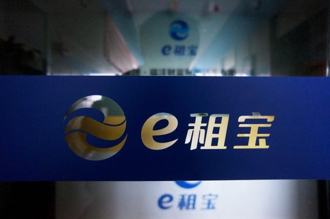 P2P金融会社「e租宝」の幹部21人が投資詐欺の疑いで逮捕された(STR/AFP/Getty Images)