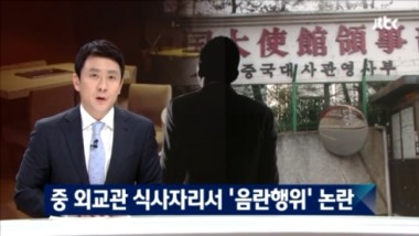 韓国で中国人外交官らが乱交騒ぎを起こし、JTBCテレビが報道した(ネット写真)