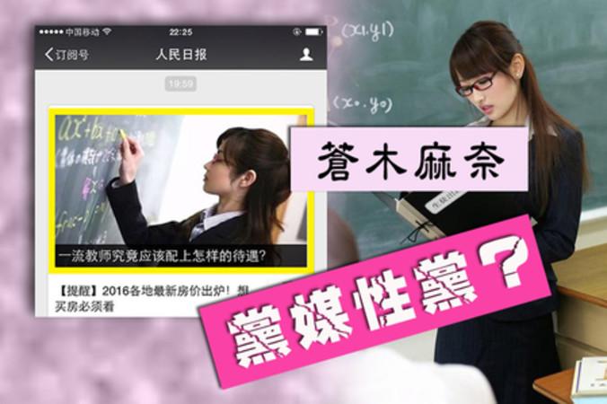 日本のアダルト映画の一場面が掲載された中国共産党機関紙、人民日報の公式SNS (ネット写真:一部大紀元編集)