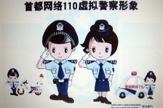 中国でネットに繋いだパソコンにしばしば出現する、「インターネット警察」のキャラクター(STR/AFP/Getty Images)