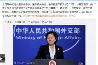 3月22日中国外交部報道官が、日本の教科書の南京事件に関する内容を大幅に削減するよう、日本政府に抗議した。しかしネット上では多くの国民は中国政府が意図的に話題を移し、国内で起きたワクチン問題を無視しようとすると批判した (ネット写真)