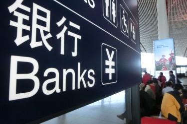 中国の銀行経営陣がこの頃、相次ぎ失脚している。(大紀元資料室)