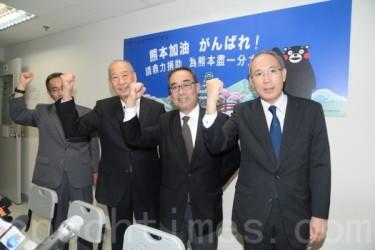香港日本文化協会は4月29日から5月13日まで、熊本地震義援金を募るボックスを香港全地域150カ所に設置すると発表した (宋祥龍/大紀元)