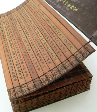 孫子の兵法書(ウィキペディア/Creative Commons)