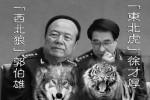 郭伯雄の失脚に関する一連の処理「郭伯雄案件」は、中国当局の上層部の間では今世紀最大の4大「特殊案件」の1つとして位置付けられている (新紀元合成写真)