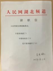 中国共産党機関紙の元スタッフが5月9日までに大紀元の取材に応じ、自身の辞職表を公開した。そこには「もう(政府や役人を)賞賛したくない、もう(国民を)脅したくない」といった内容を記していた。(呉君梅さん提供)