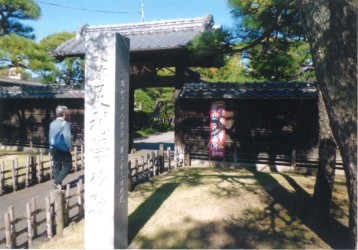 入徳門と足利学校跡の碑 (江間十四子 撮影)