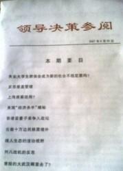 新華社「参考データ」は政権高官向けの特権情報資料「内参」に属し、秘密扱いにされるものであり、読後回収処分されることになる。