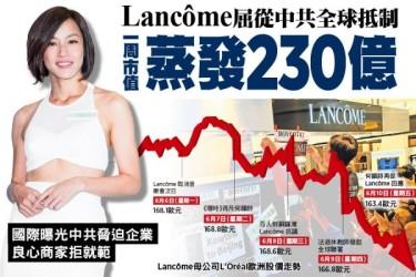 仏化粧品大手ロレアル傘下ブランドのランコムが、民主運動を支持する香港女性歌手が出席するイベンドを中止したことで波紋が広がり、6日~10日までの一週間で時価総額約3160億円が消えた(大紀元合成写真)