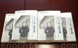 当局に軟禁されている中国著名な人権派弁護士、高智晟氏の新著 『2017年、起来中国(2017年、中国よ目を覚まして)』は、6月14日から、香港、台湾で発売されている。(蔡雯文/大纪元)