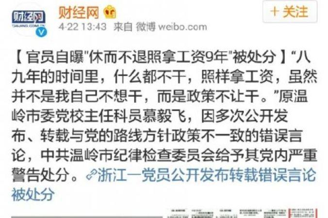 元共産党幹部による党幹部厚遇政策の実態公表がネット上をにぎわしている(スクリーンショット)