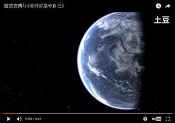 地球は我々自身である(動画からスクリーンショット)