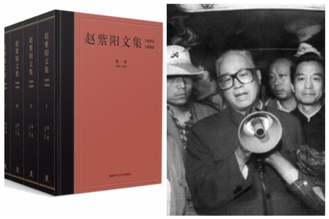 左の写真は香港で刊行された「趙紫陽文集」。右側の写真は天安門事件直前に学生に呼びかける趙紫陽氏、趙氏の右横に後の総理・温家宝氏も写っている(希望の声)