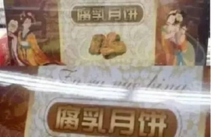 腐乳(ふうるう)月餅