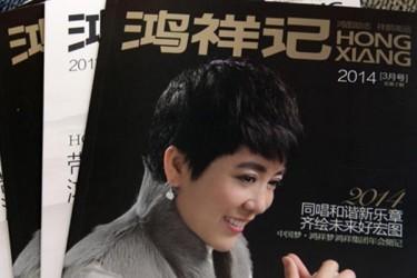 丹東市党委書記更迭の原因とされる、密輸容疑で逮捕された鴻祥の馬暁紅会長(ネット写真)
