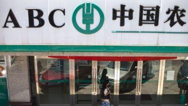 中国農業銀行(大紀元:資料室)