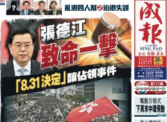 一貫して中国政府擁護の報道を繰り返してきた香港随一の親中メディア「成報」が9月下旬から、江沢民元総書記の側近、党内序列3位の張徳江全人代常務委員会委員長を痛烈に批判し、解任と責任追及を求める記事4本を連日トップ一面に掲載した。(ネット写真)