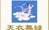 (神韻芸術団フェイスブックより)