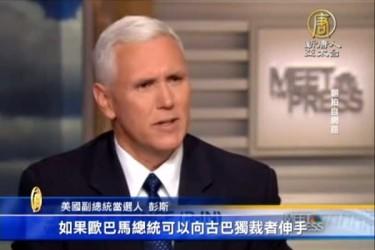 ペンス氏はトランプ氏の行動を支持し、主流メディアに対し疑問を呈した。(新唐人テレビ・アジア太平洋支局)