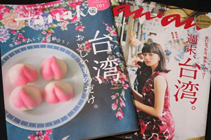台湾特集を組む日本の雑誌。日本人の66%は台湾に対して好感を抱いている(中央社)