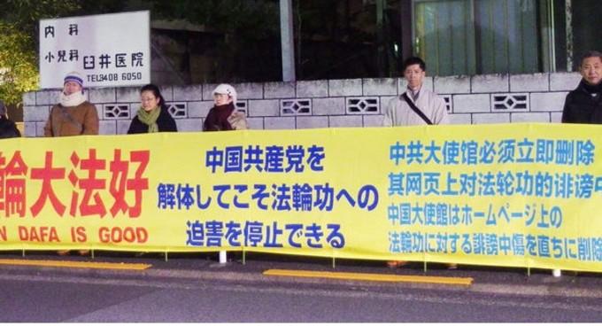 2016年12月31日、大晦日の午後6時から午後11時の間、法輪功愛好者50人余りは、東京六本木の中国大使館前で、中国政府による弾圧への抗議を行った(撮影・張本真)