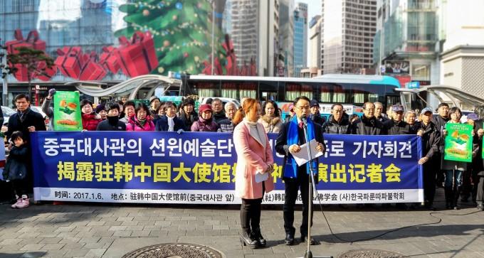 韓国法輪大法佛学会は1月6日、ソウルの中国大使館近くにて記者会見を開き、大使館が神韻公演を妨害した事実を市民に知らせた。(チョンギョンリム/大紀元)