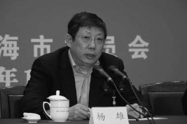 上海市第14期人民代表大会(市議会に相当)において、現地時間17日午後、同市市長(ナンバー2)の楊雄氏(63)の提出した辞職願が投票で通過した(ネット写真)