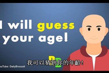 あなたの年齢を言い当てます!(スクリーンショット)