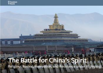 2月28日、国際NGOフリーダムハウスが公式ホームページで発表した、「中国精神のための戦い(The Battle for China's Spirit)」(freedomhouse.org)
