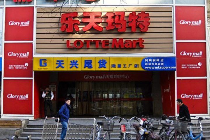 韓国ロッテショッピングは中国店舗の一部の売却を検討していると報じられた。(大紀元資料室)