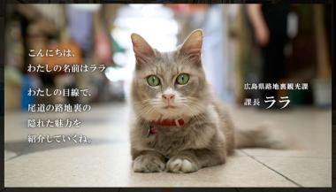 「わたし(猫)目線で路地裏の魅力を紹介」と尾道をPRする広島県路地裏観光課の課長ララ(広島CAT STREET VIEW スクリーンショット)