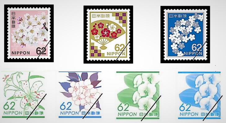 新料額62円の切手とはがきの意匠。上段は62円切手、下段は62円はがき(日本郵便)
