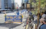 東京・銀座で5月4日、法輪功25周年パレードが行われた。(明慧ネット)