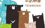 台湾のゆるキャラで、五匹の台湾特有動物をモチーフにした「お友達シリーズ」。クロクマ(Uru)、ハナジカ(Chubby)、台湾犬(Layne)、カエル(Toby)、台湾イリオモテヤマネコ(Bonnie)。(株式会社ミーティアストリームス)
