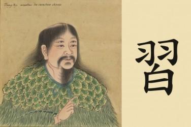 古代中国の時代、漢字を伝えるためにこの世に遣わされてきた神・倉頡(そうけつ)。四つの目を持っていたという伝説がある(Public Domain)