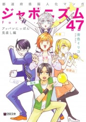 コミックス「ジャポニズム47 アッパレにっぽん見直し編」(株式会社リブレ)