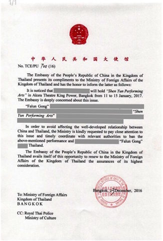 駐タイ中国大使館 公文書を発行し、世界でブームの中国伝統文化の舞台を妨害(大紀元)