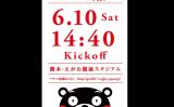 くまモンが日本代表入りを目指して華麗なトライ動画を公開?!(熊本県)