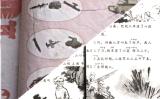 イスラム国と中国共産党の教科書の本質は同じ(大紀元合成)