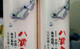 六四天安門事件を追悼するために中国で作られた蒸留酒、白酒が中国大陸を脱出、地球を一周して香港に到着(zoelilili)