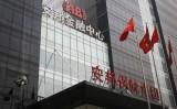 中国北京にある安邦保険本社(AP Photo/Andy Wong)