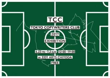 今年の頂点に立った広告コピーとは?「TCC広告賞展2017」開催(東京コピーライターズクラブ)