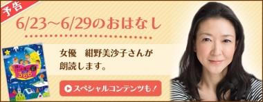 ぜひとも子供に聴かせたい!紺野美沙子さんの朗読が始まります
