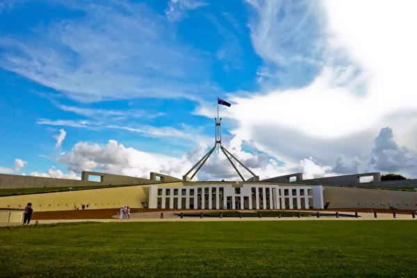 豪保安情報機構(ASIO)は一連の献金事件が政治介入を企む中国政府の主導のもとで行われた、との見方を示した。写真はオーストラリアの国会議事堂。(大紀元)