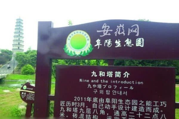 難解!中国観光地に迷訳。名所・九和塔の紹介には「9や塔」(訪問者撮影)