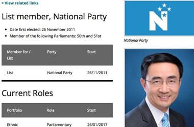 ニュージーランド現職の与党国会議員に、中国当局スパイ疑惑が浮上(ニュージーランドの国会議員リストのスクリーンショット)